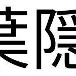 Aquí va una imagen de Hagakure escrito en idioma japonés